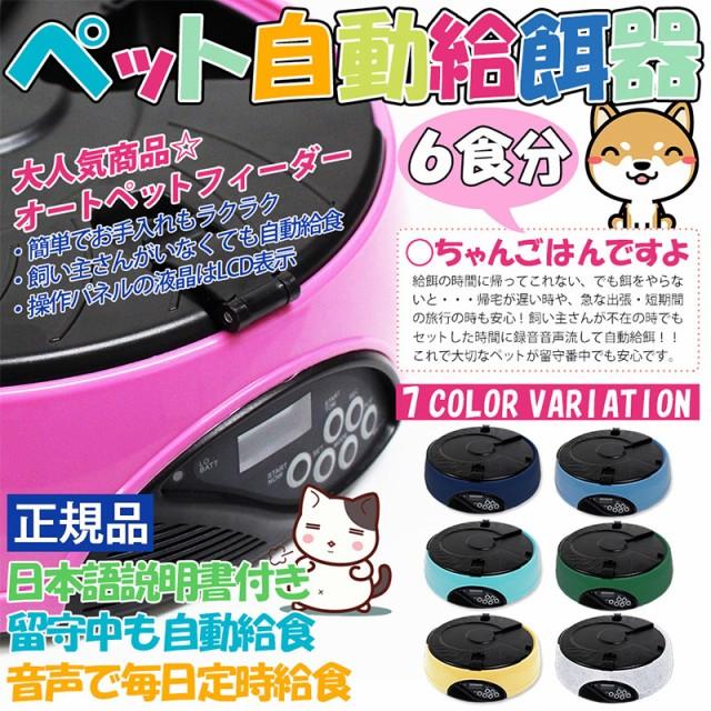 ペットフィーダー オートペットフィーダー 自動給餌器 自動エサやり器 給餌機 皿 犬 猫 ネコ ドッグフード ボウル 6回分 ペット用品