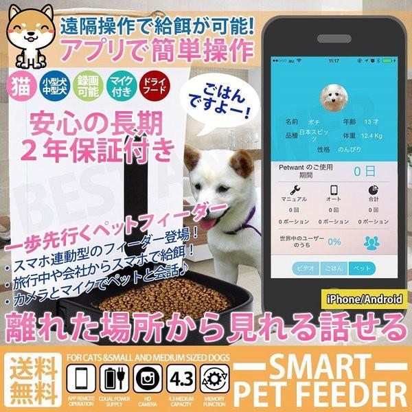 自動給餌器 ペットフィーダー アプリ 給餌機 ペットカメラ エサやり 4.3L スマホ対応 犬 猫 ネコ ドッグフード