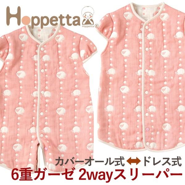 2f0d5f82abec9f Hoppetta ホッペッタ 6重ガーゼ 2wayスリーパー 袖付き サーモンピンク ~Hoppettaのドレス式とカバーオール式の2wayで使える6重ガーゼ  Hoppetta(ホッペッタ)の ...