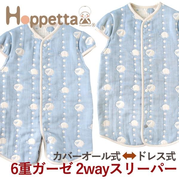 2e19f0c3691c0a Hoppetta ホッペッタ 6重ガーゼ 2wayスリーパー 袖付き スカイブルー ~Hoppettaのドレス式とカバーオール式の2wayで使える6重ガーゼス  Hoppetta(ホッペッタ)の ...