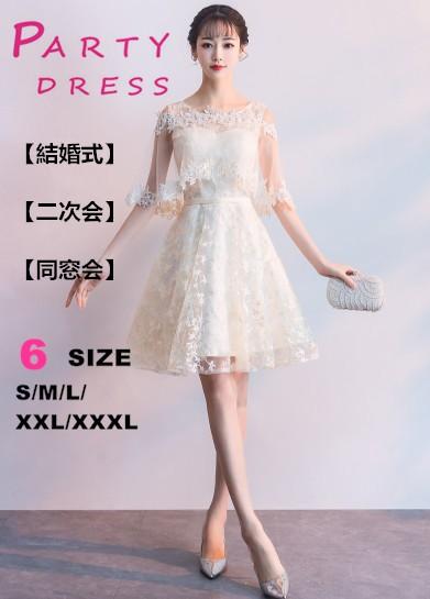 2dd9d4398d18b イブニングドレス 着痩せ 膝丈ドレス ミニドレス 透け感レース セクシー ドレス 二次会 結婚式