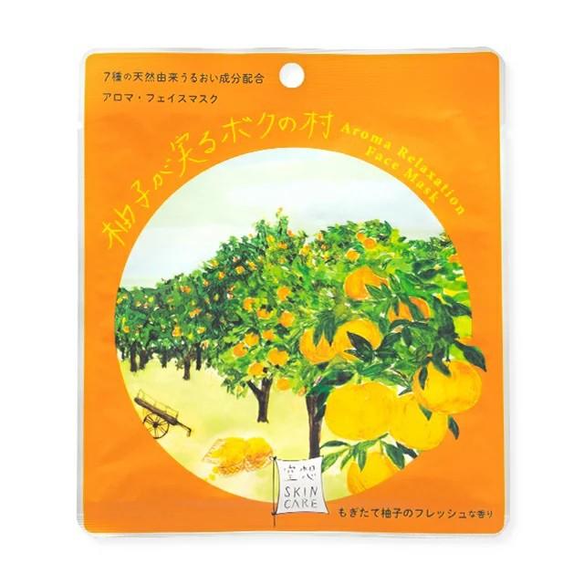 【メール便可】空想フェイスマスク 柚子が実るボクの村 もぎたてゆずの香り
