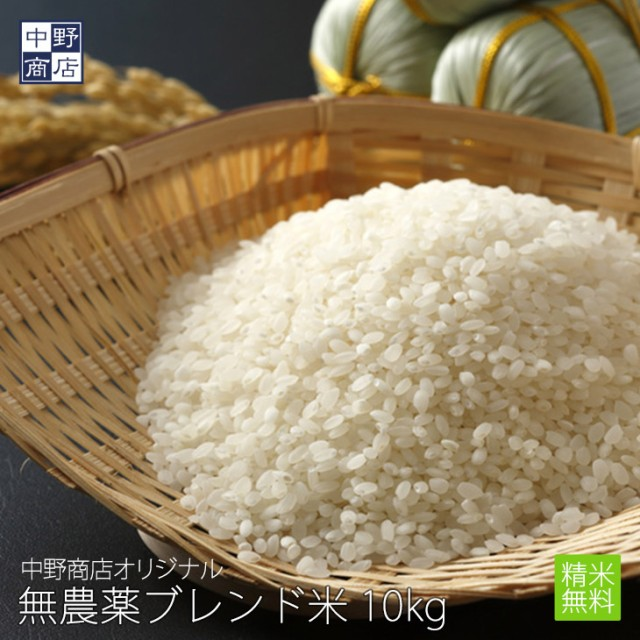 無農薬 北海道米 ブレンド米 中野商店オリジナル 10kg 北海道から直送 ( 米 10kg /米/コメ)