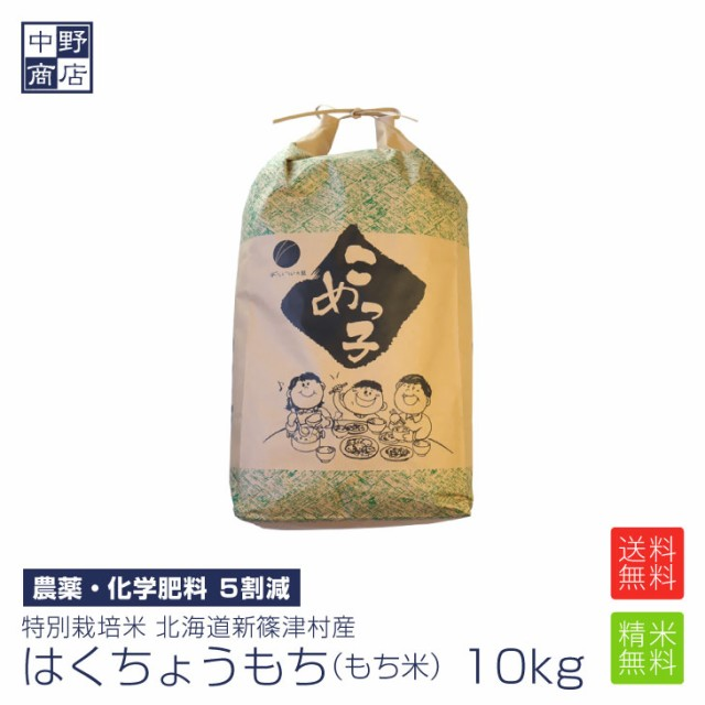 もち米 10kg 特別栽培米/北海道産 はくちょうもち (節減対象農薬5割減・化学肥料 5割減)もち米10kgもち米 送料無料