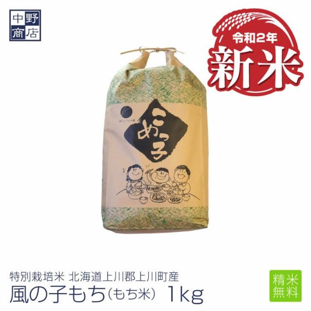 新米 もち米 1kg 特別栽培米/北海道産 風の子もち (節減対象農薬5割減・化学肥料 5割減)