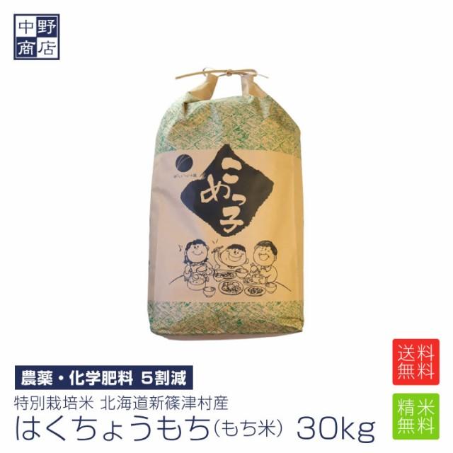 もち米 30kg 特別栽培米/北海道産 はくちょうもち (節減対象農薬5割減・化学肥料 5割減)もち米 30kgもち米 送料無料