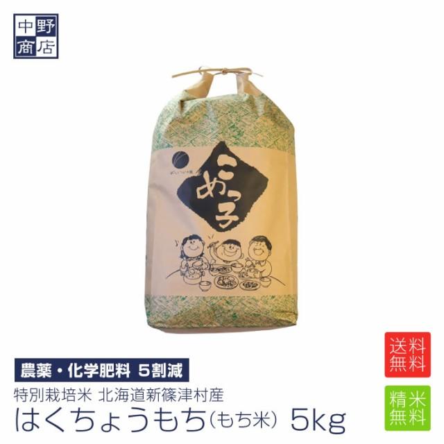もち米 5kg 特別栽培米/北海道産 はくちょうもち (節減対象農薬5割減・化学肥料 5割減)もち米 5kgもち米 送料無料