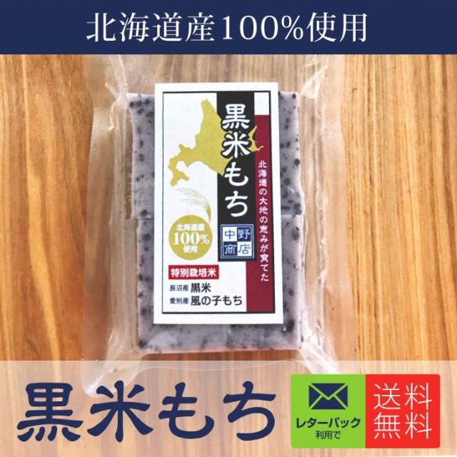 3個同時購入お買い得キャンペーン! 黒米餅(生もち)北海道産水稲もち米 風の子もち使用 切り餅 お正月