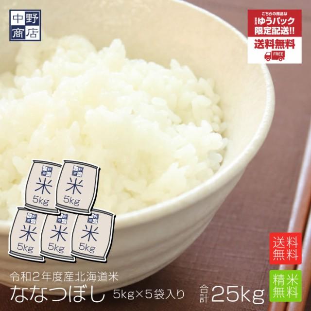 北海道から直送!【送料無料】北海道米 ななつぼし 25kg ( 米 30kg /米/コメ)