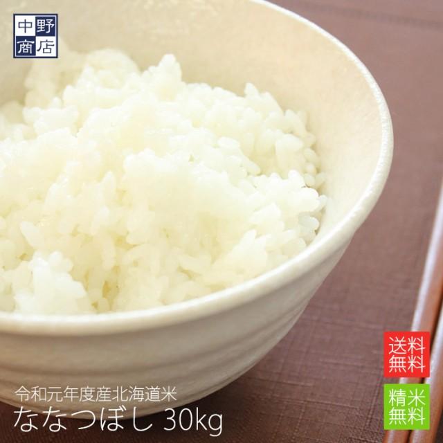 北海道から直送!【送料無料】北海道米 ななつぼし 30kg ( 米 30kg /米/コメ)