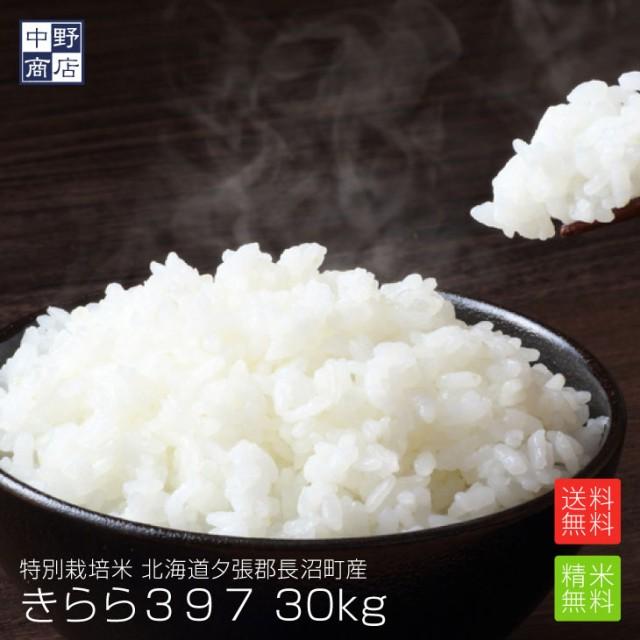 特別栽培米 減農薬栽培米 玄米 米 /北海道産 きらら397 30kg 特別栽培米(節減対象農薬8割減・化学肥料5割減)