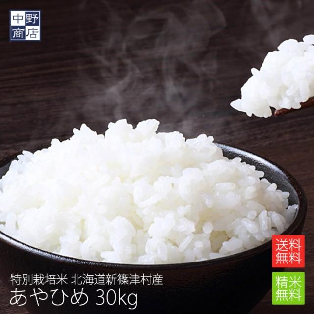 特別栽培米 減農薬栽培米 玄米 米 /北海道産 あやひめ 30kg 特別栽培米(節減対象農薬7割減・化学肥料5割減)