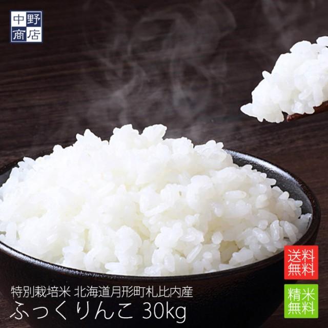 特別栽培米 減農薬栽培米 玄米 米 /北海道産 ふっくりんこ 30kg 特別栽培米(節減対象農薬5割減・化学肥料5割減)