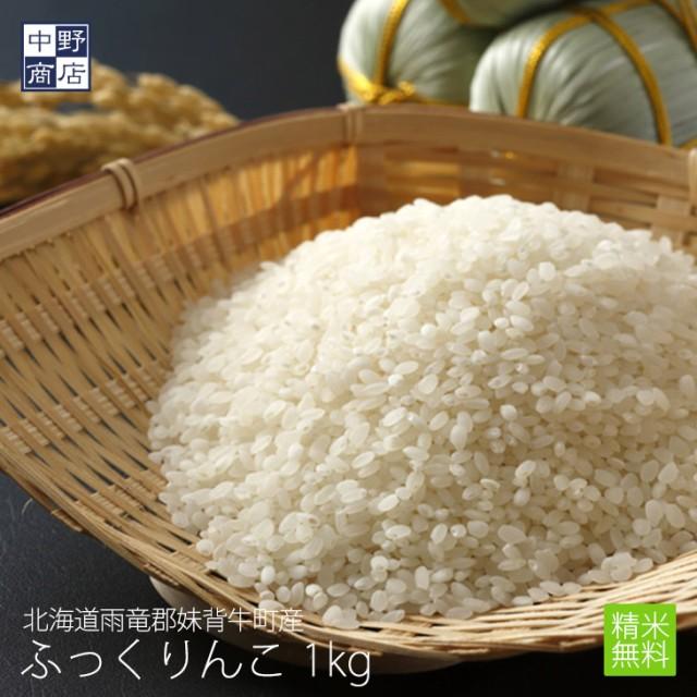 無農薬 米 玄米 北海道産 ふっくりんこ 1kg 特別栽培米(節減対象農薬 栽培期間中不使用 化学肥料(窒素肥料)栽培期間中不使用)