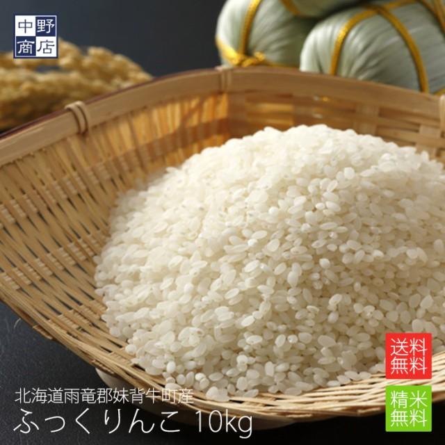 無農薬 米 玄米 北海道産 ふっくりんこ 10kg 特別栽培米(節減対象農薬 栽培期間中不使用 化学肥料(窒素肥料)栽培期間中不使用)