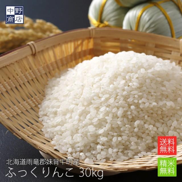 無農薬 米 玄米 北海道産 ふっくりんこ 30kg 特別栽培米(節減対象農薬 栽培期間中不使用 化学肥料(窒素肥料)栽培期間中不使用)