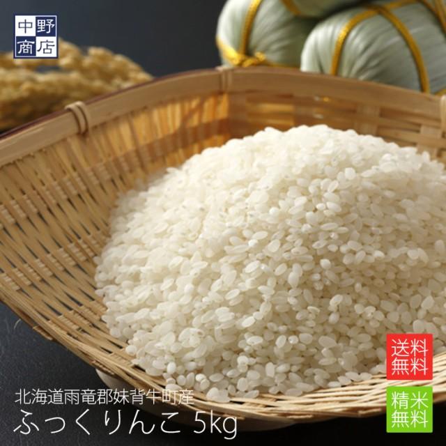 無農薬 米 玄米 北海道産 ふっくりんこ 5kg 特別栽培米(節減対象農薬 栽培期間中不使用 化学肥料(窒素肥料)栽培期間中不使用)