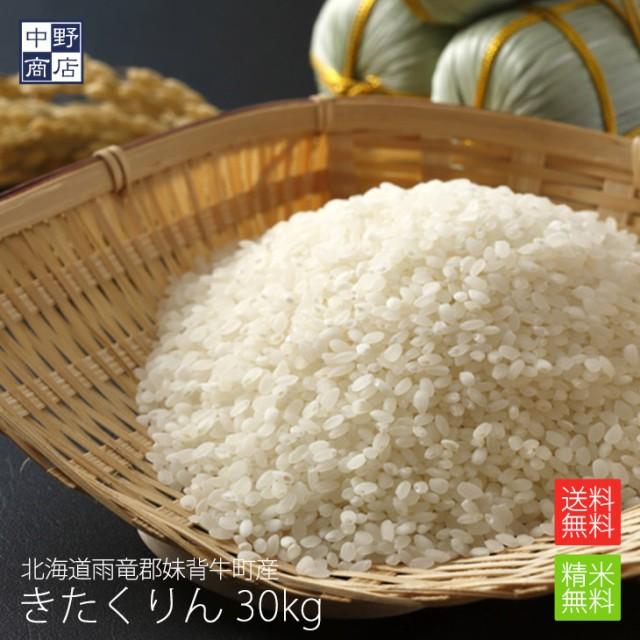 無農薬 米 玄米 きたくりん 30kg 特別栽培米(節減対象農薬 栽培期間中不使用 化学肥料(窒素肥料)栽培期間中不使用)