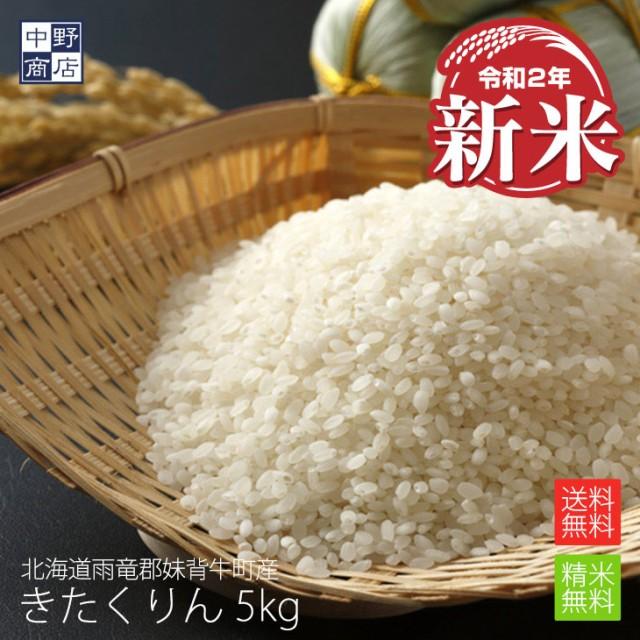 新米 無農薬 米 玄米 北海道産 きたくりん 5kg 特別栽培米(節減対象農薬 栽培期間中不使用 化学肥料(窒素肥料)栽培期間中不使用)