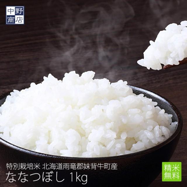特別栽培米 減農薬栽培米 玄米 米 /北海道産 ななつぼし 1kg 特別栽培米(節減対象農薬6割減・化学肥料5割減)