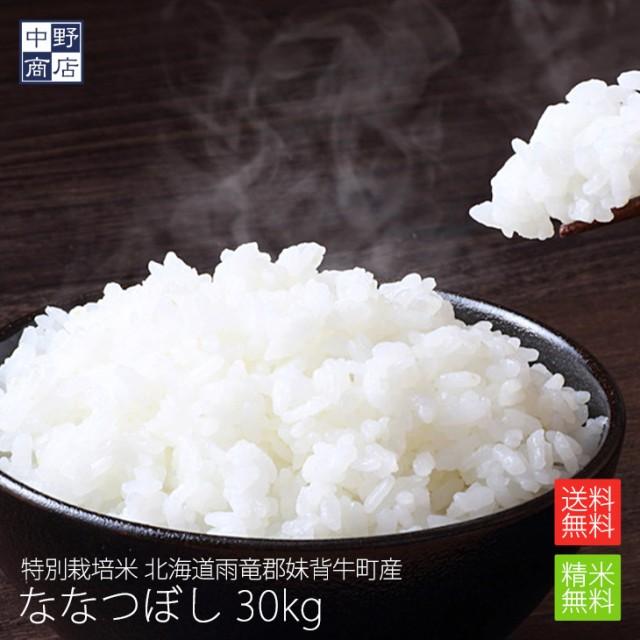 特別栽培米 減農薬栽培米 玄米 米 送料無料/北海道産 ななつぼし 30kg 特別栽培米(節減対象農薬6割減・化学肥料5割減)