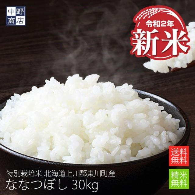 特別栽培米 減農薬栽培米 玄米 米 送料無料/北海道産 ななつぼし 30kg 特別栽培米(節減対象農薬8割減・化学肥料6割減)