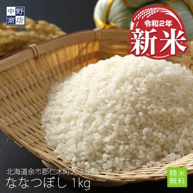 新米 無農薬 米 玄米 北海道産 ななつぼし 1kg 節減対象農薬 栽培期間中不使用 化学肥料(窒素肥料)栽培期間中不使用
