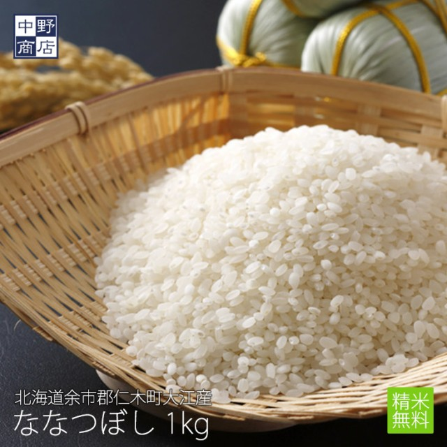 無農薬 米 玄米 北海道産 ななつぼし 1kg 節減対象農薬 栽培期間中不使用 化学肥料(窒素肥料)栽培期間中不使用