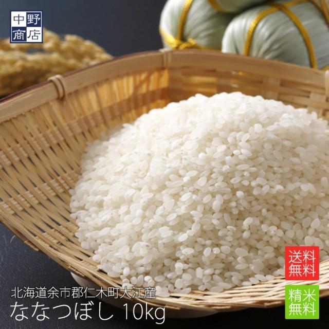 無農薬 米 玄米 北海道産 ななつぼし 10kg 節減対象農薬 栽培期間中不使用 化学肥料(窒素肥料)栽培期間中不使用