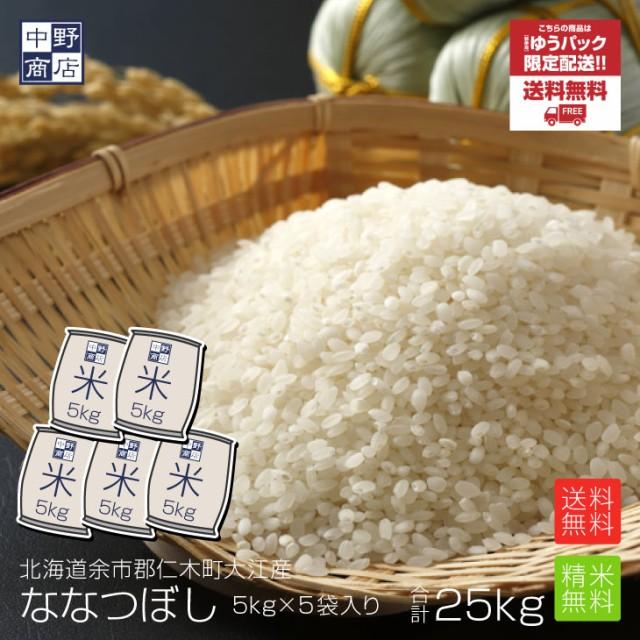 無農薬 米 玄米 北海道産 ななつぼし 25kg 節減対象農薬 栽培期間中不使用 化学肥料(窒素肥料)栽培期間中不使用