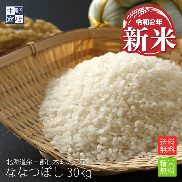 新米 無農薬 米 玄米 北海道産 ななつぼし 30kg 節減対象農薬 栽培期間中不使用 化学肥料(窒素肥料)栽培期間中不使用