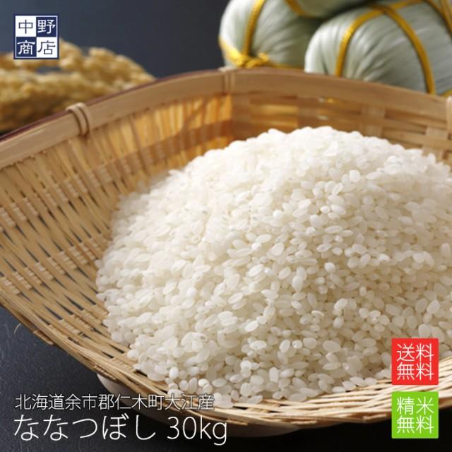 無農薬 米 玄米 北海道産 ななつぼし 30kg 節減対象農薬 栽培期間中不使用 化学肥料(窒素肥料)栽培期間中不使用