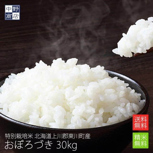 特別栽培米 減農薬栽培米 玄米 米 /北海道産 おぼろづき 30kg 特別栽培米(節減対象農薬8割減・化学肥料6割減)