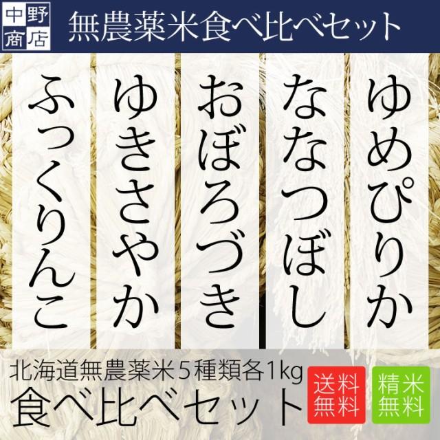 無農薬米 1kg×5種類北海道産 無農薬米 食べ比べセット(ゆめぴりか ななつぼし おぼろづき ゆきさやか ふっくりんこ)各1kg合(計5kg)