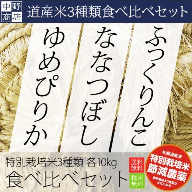 新米 北海道産 合計30kg 特別栽培米/北海道産特A米 大満足食べ比べセット(ゆめぴりか ななつぼし ふっくりんこ )各10kg(計30kg)