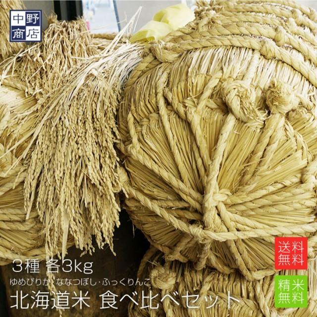 北海道産 合計9kg 特別栽培米 北海道産 食べ比べセット(ゆめぴりか ななつぼし ふっくりんこ )各3kg(計9kg)