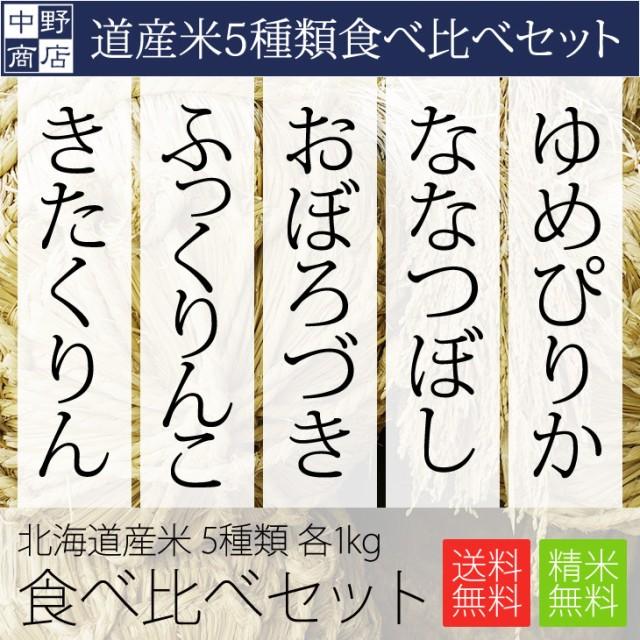 特別栽培米 1kg×5種類北海道産 食べ比べセット (ゆめぴりか ななつぼし おぼろづき ふっくりんこ きたくりん)各1kg(計5kg)