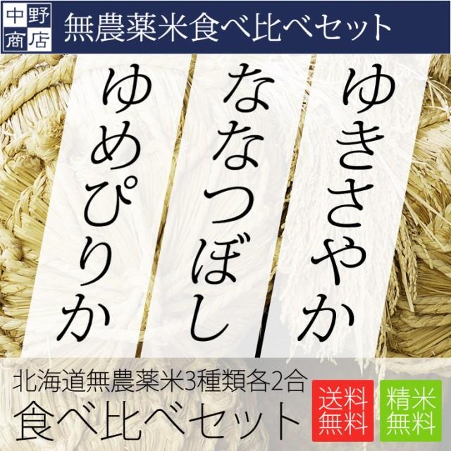 北海道産 無農薬米 お試しサイズ 食べ比べセット(ゆめぴりか ななつぼし ゆきさやか)今だけ増量中!各2合(計6合) big_dr