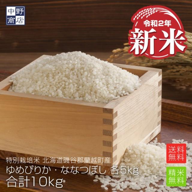 新米 特別栽培米 減農薬栽培米 玄米 米 /北海道産 ゆめぴりか5kg ななつぼし 5kg 合計10kg 特別栽培米(節減対象農薬5割減・化学肥料5割