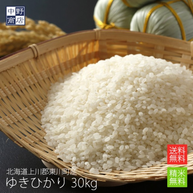 無農薬 米 玄米 北海道産 ゆきひかり 30kg 特別栽培米(節減対象農薬 栽培期間中不使用 化学肥料(窒素肥料)栽培期間中不使用)