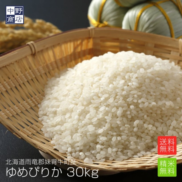 無農薬 米 玄米 北海道産 ゆめぴりか 30kg 節減対象農薬 栽培期間中不使用 化学肥料(窒素肥料)栽培期間中不使用