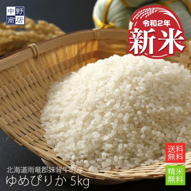 新米 無農薬 米 玄米 北海道産 ゆめぴりか 5kg 節減対象農薬 栽培期間中不使用 化学肥料(窒素肥料)栽培期間中不使用
