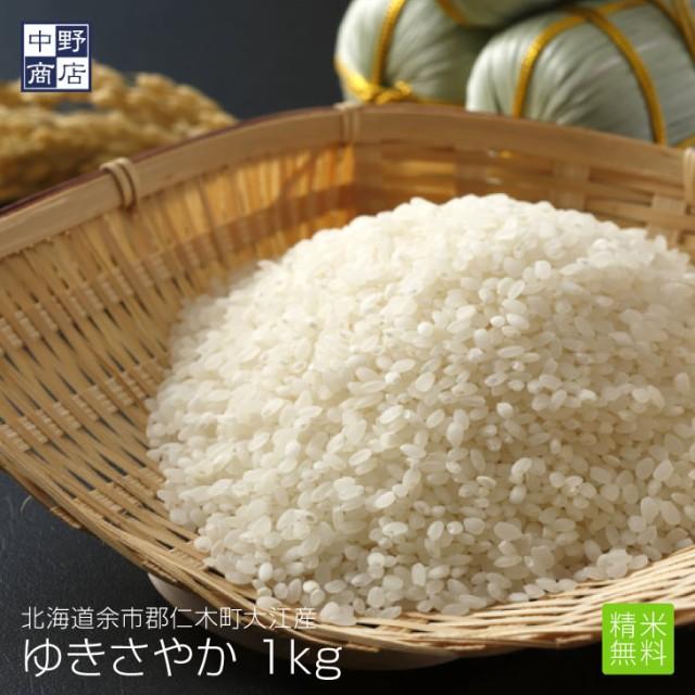 無農薬 米 玄米 北海道産 ゆきさやか 1kg 特別栽培米(節減対象農薬 栽培期間中不使用 化学肥料(窒素肥料)栽培期間中不使用)