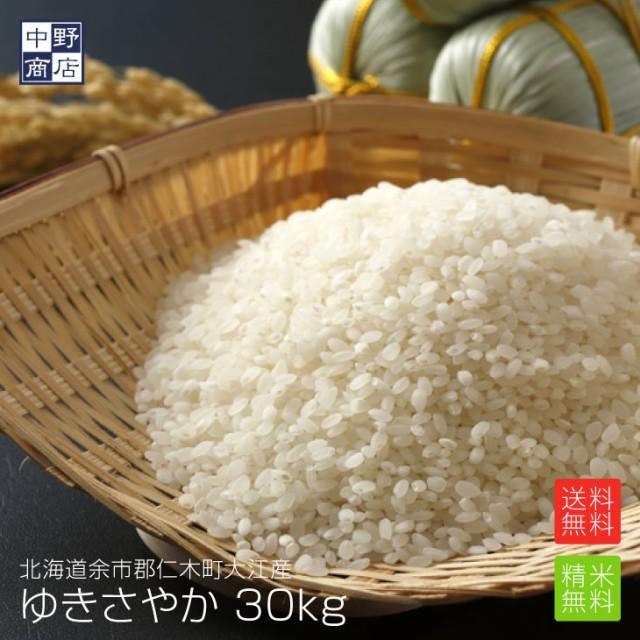 無農薬 米 玄米 北海道産 ゆきさやか 30kg 特別栽培米(節減対象農薬 栽培期間中不使用 化学肥料(窒素肥料)栽培期間中不使用)