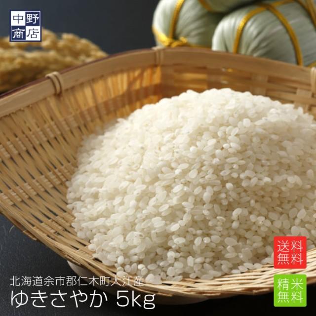 無農薬 米 玄米 北海道産 ゆきさやか 5kg 特別栽培米(節減対象農薬 栽培期間中不使用 化学肥料(窒素肥料)栽培期間中不使用)