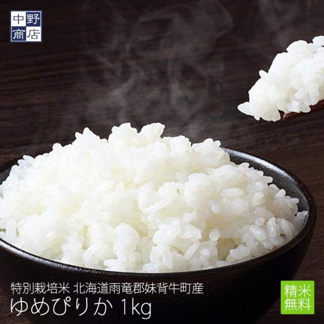 特別栽培米 減農薬栽培米 玄米 米 /北海道産 ゆめぴりか 1kg 特別栽培米(節減対象農薬9割減・化学肥料不使用)