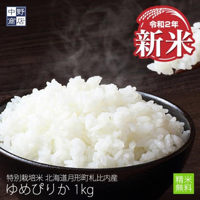 新米 特別栽培米 減農薬栽培米 玄米 米 北海道産 ゆめぴりか 1kg 特別栽培米(節減対象農薬5割減・化学肥料5割減)