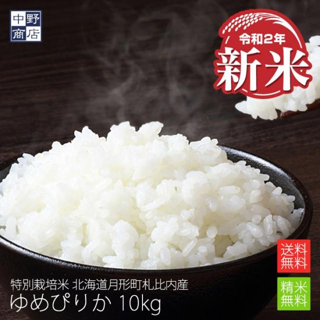 新米 特別栽培米 減農薬栽培米 玄米 米 北海道産 ゆめぴりか 10kg 特別栽培米(節減対象農薬5割減・化学肥料5割減)