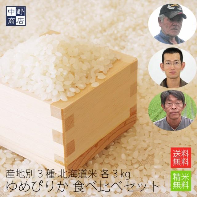 北海道産 合計9kg 特別栽培米 ゆめぴりか 北海道産 産地別食べ比べセット 各3kg(計9kg)