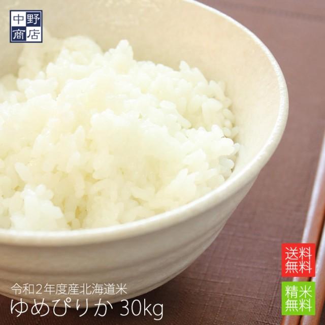 今だけSALE価格! 白米・玄米でお届け限定価格! 北海道から直送!【送料無料】北海道米 ゆめぴりか 30kg ( 米 30kg /米/コメ)